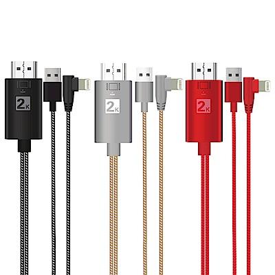 直角90度彎頭Lightning轉HDMI 2K高品質數位影音轉接線(2M)