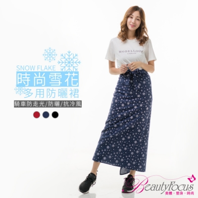 BeautyFocus 時尚雪花多用途防曬裙(深藍)