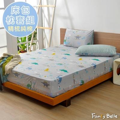 義大利Fancy Belle 恐龍物語 雙人純棉床包枕套組