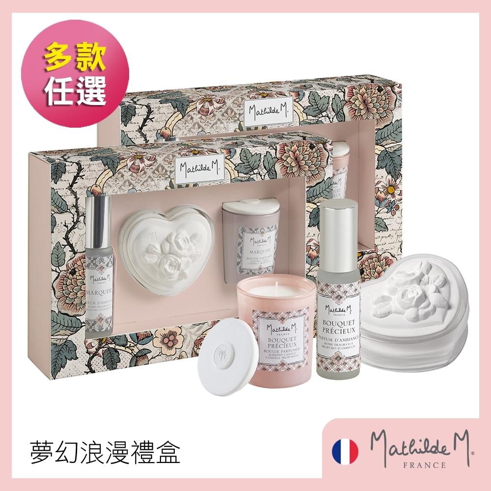 Mathilde M. 法國瑪恩 夢幻浪漫禮盒(任選)