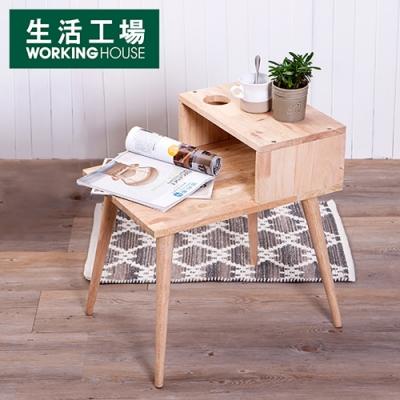 【滿1500現折88-生活工場】自然簡約生活角落邊桌