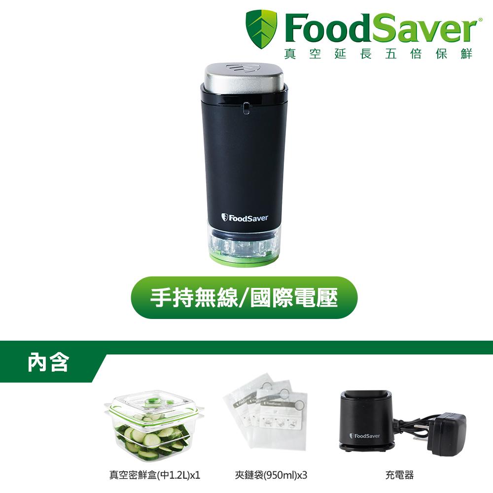 美國FoodSaver-可攜式充電真空保鮮機(黑)