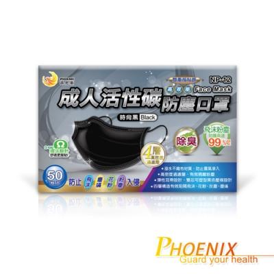 菲尼斯 成人平面型活性碳防塵口罩-時尚黑(50入/盒)