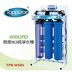 【Toppuror 泰浦樂】商業RO純淨水機400GPD(TPR-WS05)