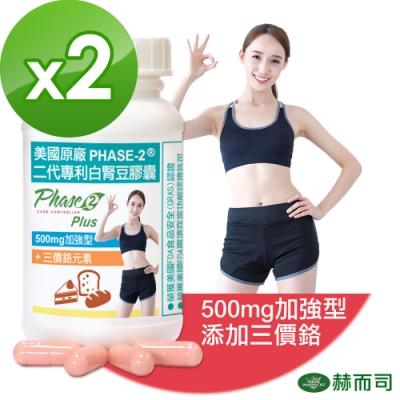 赫而司 PHASE-2二代專利白腎豆膠囊500mg加強型(90顆/罐*2罐組)