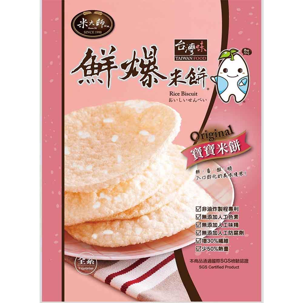 米大師 鮮爆寶寶米餅 (3入組)