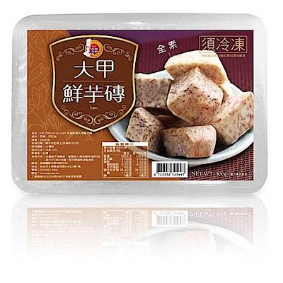 任選名廚美饌 大甲鮮芋磚(300g)