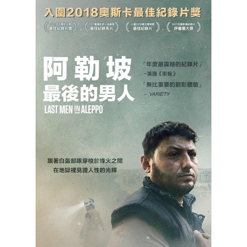 阿勒坡最後的男人 DVD