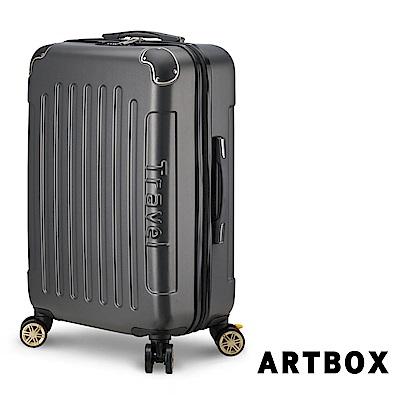 【ARTBOX】旅人極簡 20吋剎車輪TSA海關鎖行李箱(鐵灰)