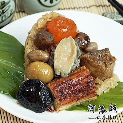 阿添師 鮑魚干貝帝王粽(4顆)