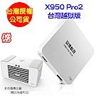 安博盒子藍牙智慧電視盒X950 Pro2 最新台灣越獄版-快