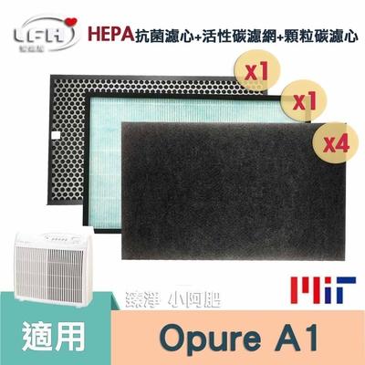 HEPA抗菌濾心+顆粒碳脫臭濾心+4片活性碳濾網 Opure 臻淨 小阿肥機 A1 完整更換濾網組