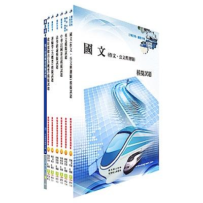 鐵路人員升資考試員晉高員(技術類)模擬試題套書(選試電工原理)(贈題庫網帳號、雲端課程)