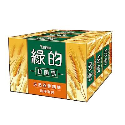 綠的GREEN 抗菌皂-純淨清爽100g*3入組