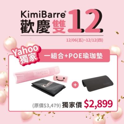 KimiBarre 1大1小組+POE瑜珈墊