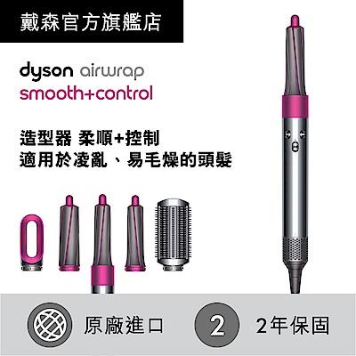 dyson Airwrap Smooth+Control 造型器 - 順髮組