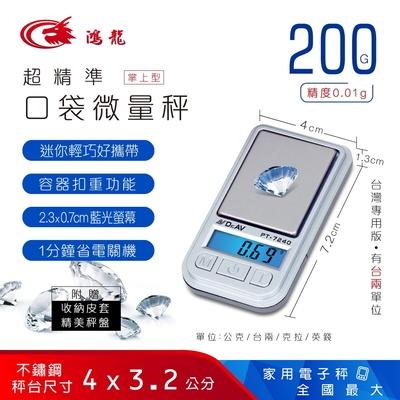 【N Dr.AV聖岡科技】RD-41A 超精準口袋微量秤