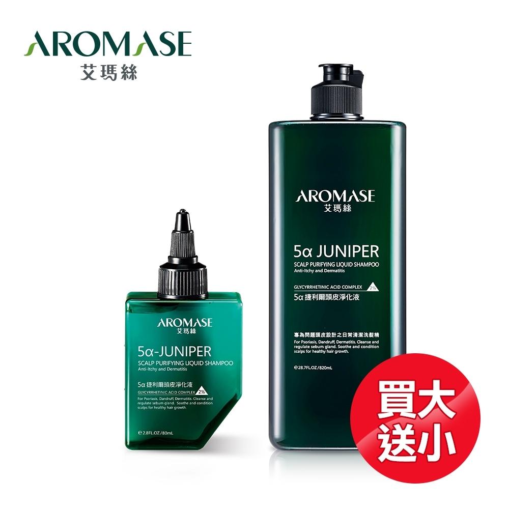 AROMASE艾瑪絲 2%5α捷利爾頭皮淨化洗髮組820ml+80ml