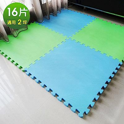 Abuns 加厚2CM藍綠雙色大巧拼地墊-附收邊條(16片裝-適用2坪)
