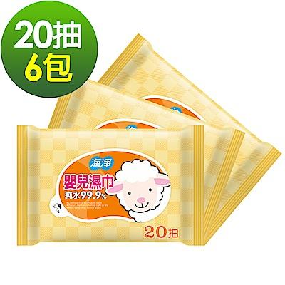 (任5件385)海淨 嬰兒純水濕紙巾20抽x6包