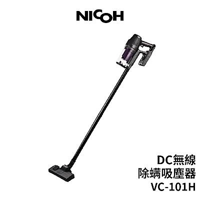 日本NICOH DC無線吸塵器 VC-101H