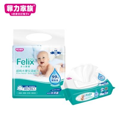 菲力寶寶 超純水嬰兒濕紙巾 80抽x3入