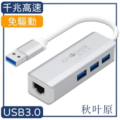 日本秋葉原 USB3.0轉RJ45/3孔USB3.0千兆高速網路卡轉接器