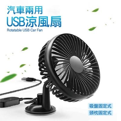 汽車兩用USB涼風扇