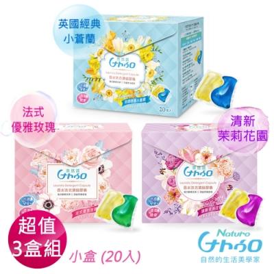 萊悠諾 NATURO 天然酵素香水洗衣濃縮膠囊3入組(20入/小)-茉莉花+玫瑰+小蒼蘭