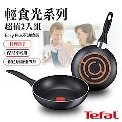 [買一送一] Tefal法國特福 輕食光系列深型