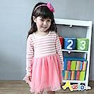 Azio Kids 洋裝  網紗條紋長袖洋裝(粉)