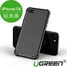 綠聯 iPhone 7/iPhone 8耐衝擊氣囊保護殼 經典黑