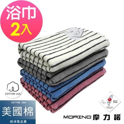 (超值2條組) MORINO摩力諾 MIT美國棉色紗彩條浴巾/海灘巾