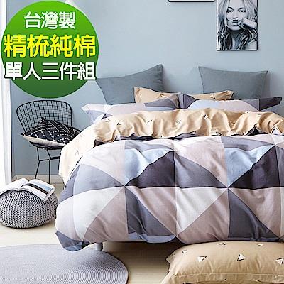 9 Design 回憶空間 單人三件組 100%精梳棉 台灣製 床包被套純棉三件式