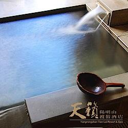 (台北)陽明山天籟渡假酒店 風雅湯屋+養生海鮮鍋