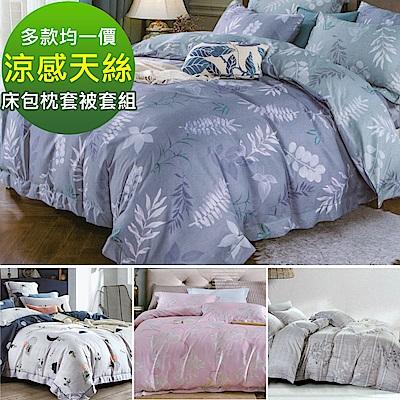 星月好眠 台灣製 涼感天絲 床包枕套被套組  3M吸濕排汗專利 單/雙/大 均價 多款任選