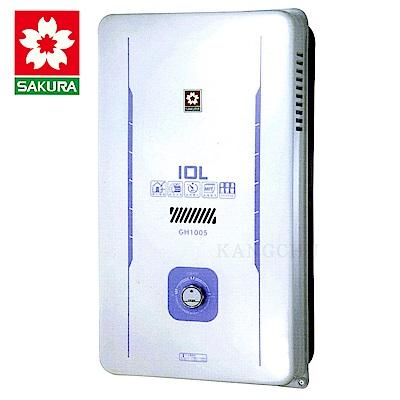櫻花牌 GH1005 新式水箱10L一般屋外型熱水器(桶裝)