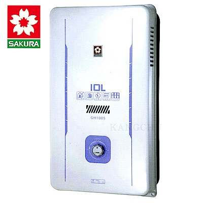櫻花牌 GH1005 新式水箱10L一般屋外型熱水器(天然)
