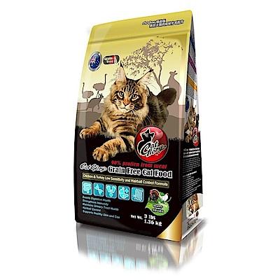 驕傲貓 無穀火雞肉低敏化毛配方 1.36KG 兩包組