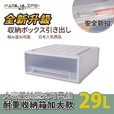 【FL生活+】大容量抽屜式可疊加耐重收納箱-加大款-29公升(YG-028)