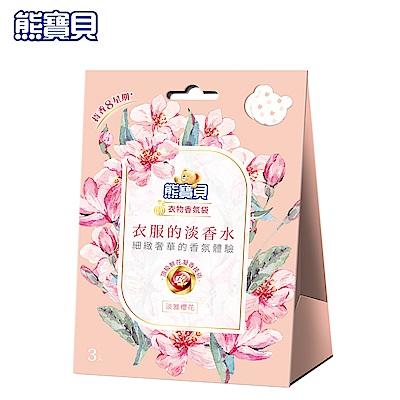 熊寶貝 衣物香氛袋_淡雅櫻花 21G