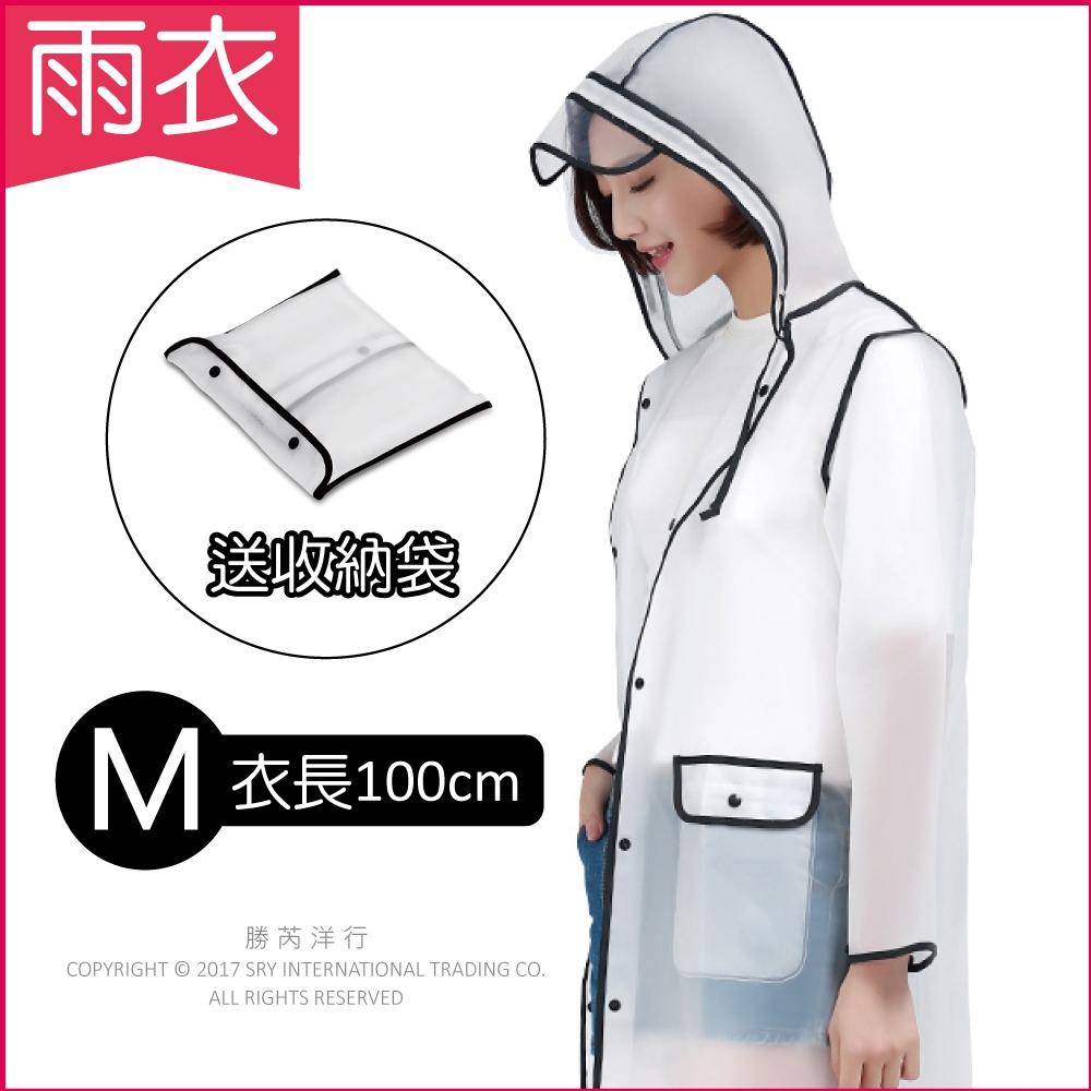 生活良品 EVA透明黑邊雨衣-口袋設計 附贈防水收納袋(男女適用)