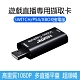 遊戲直播專用HDMI影音擷取卡 product thumbnail 1