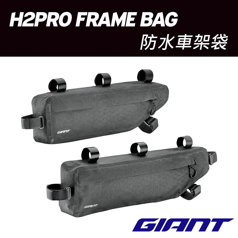 GIANT H2PRO FRAME BAG 防水車架袋 L尺寸