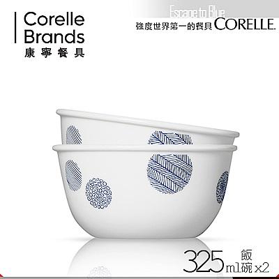 美國康寧 CORELLE 藍色幻想325ml飯碗2入組(快)