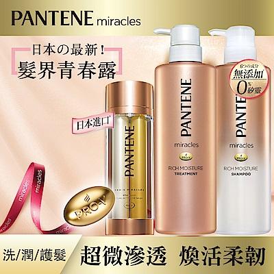PANTENE 潘婷 miracles奇蹟系列煥活根源洗潤護3入組(洗髮+潤髮+護髮精華