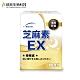 統欣生技-液態膠囊芝麻素EX 30粒/盒 product thumbnail 1