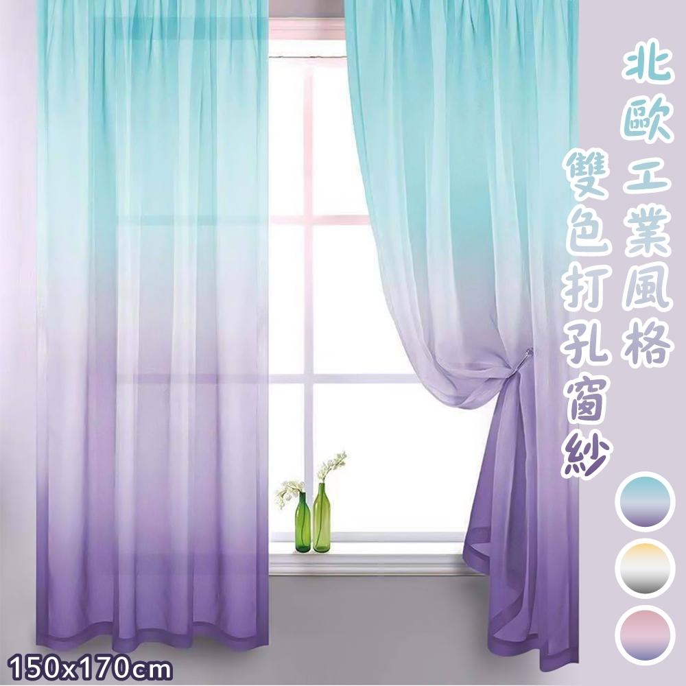 日創優品 工業風格雙色夢幻透光打孔窗紗一片式 150x170cm