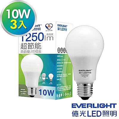 Everlight億光 10W超節能LED燈泡 全電壓E27(白光3入)