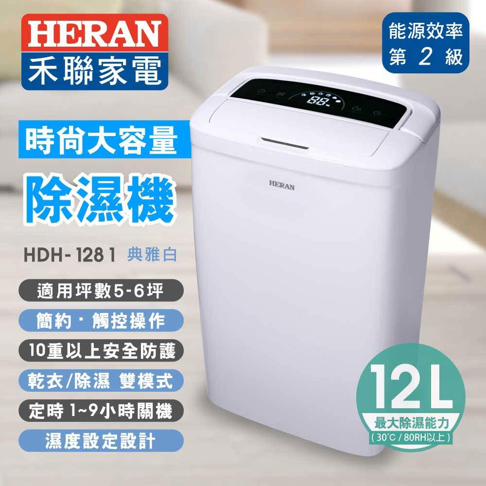 HERAN禾聯 6公升1級能效除溼機HDH-1281 (福利品)